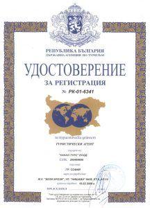 лиценз за турагентска дейност на Какао Турс
