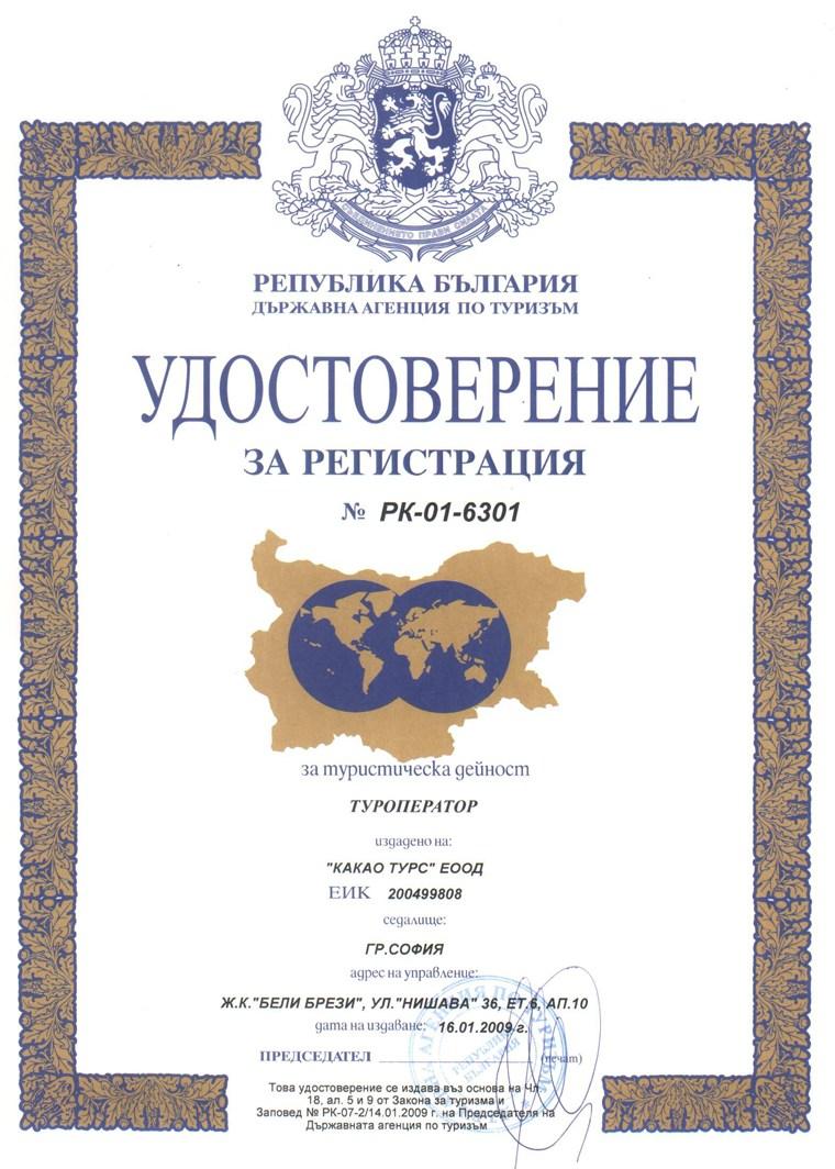 лицензи за извършване на туроператорска дейност